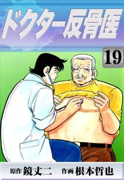 ドクター反骨医(19)