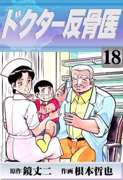 ドクター反骨医(18)