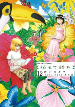 花もて語れ(12)