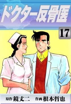ドクター反骨医(17)