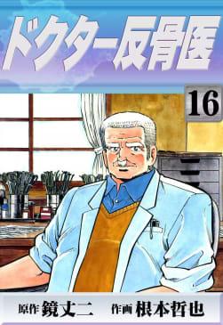 ドクター反骨医(16)