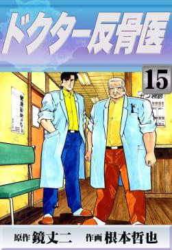 ドクター反骨医(15)
