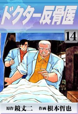 ドクター反骨医(14)