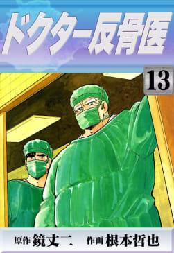 ドクター反骨医(13)