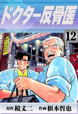 ドクター反骨医(12)