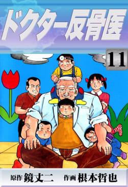 ドクター反骨医(11)