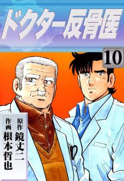 ドクター反骨医(10)