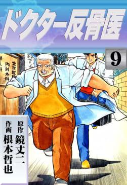 ドクター反骨医(9)