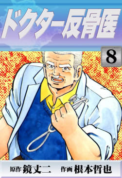 ドクター反骨医(8)