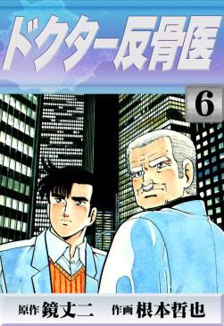 ドクター反骨医(6)