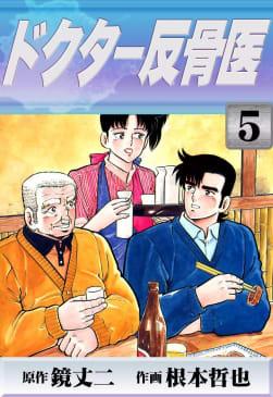ドクター反骨医(5)