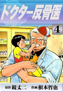 ドクター反骨医(4)