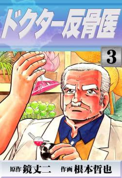 ドクター反骨医(3)