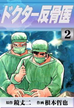ドクター反骨医(2)