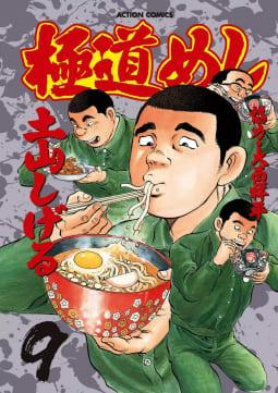 極道めし(9)