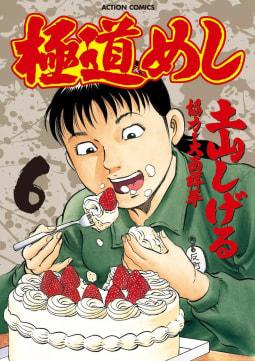 極道めし(6)