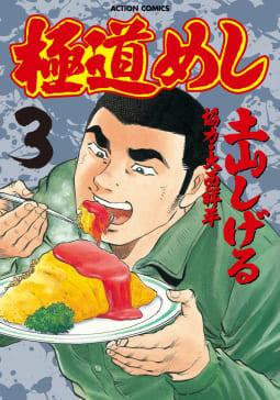 極道めし(3)
