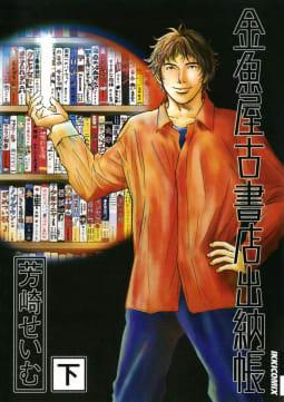 金魚屋古書店出納帳(下)