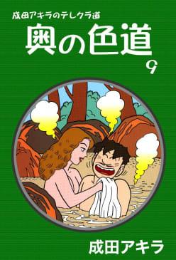 成田アキラのテレクラ道 奥の色道(9)