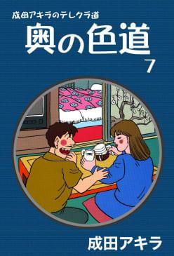 成田アキラのテレクラ道 奥の色道(7)