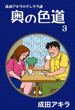 成田アキラのテレクラ道 奥の色道(3)
