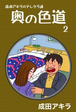 成田アキラのテレクラ道 奥の色道(2)
