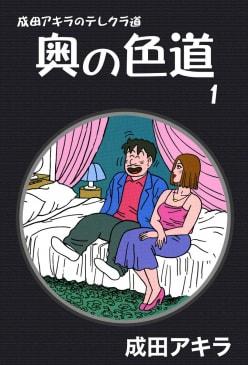 成田アキラのテレクラ道 奥の色道(1)