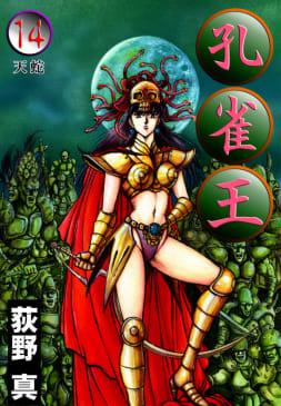 孔雀王(14) 天 蛇