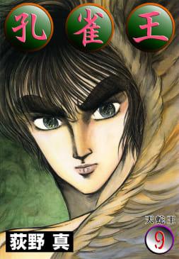 孔雀王(9) 天蛇王