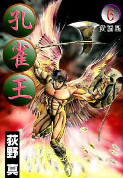 孔雀王(6) 黄幡星