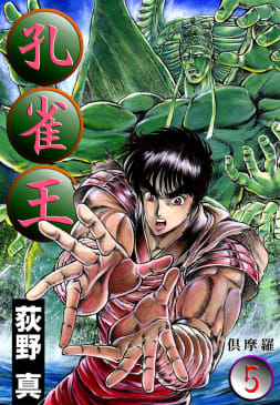 孔雀王(5) 倶摩羅