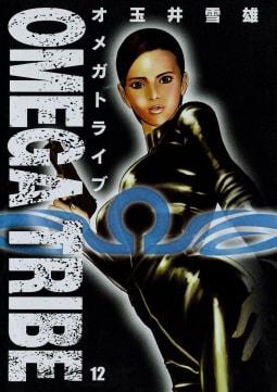 オメガトライブ(12)