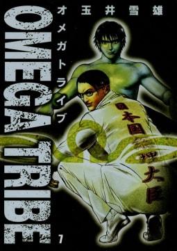 オメガトライブ(7)