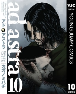 アド・アストラ ―スキピオとハンニバル―(10)