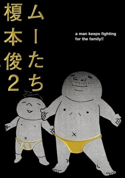 ムーたち(2)