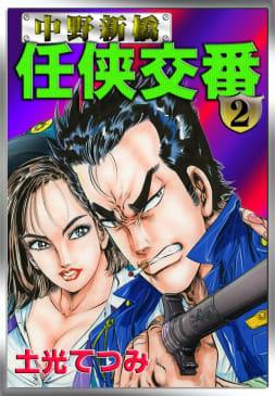 中野新橋 任侠交番(2)