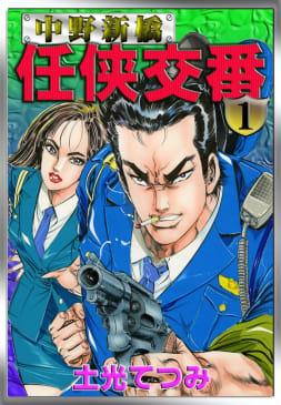 中野新橋 任侠交番(1)