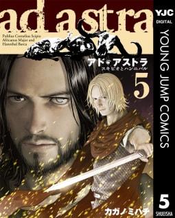 アド・アストラ ―スキピオとハンニバル―(5)