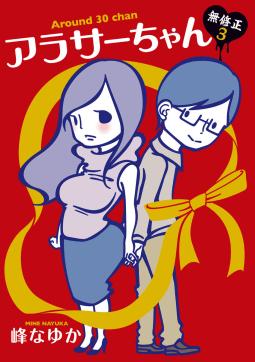 アラサーちゃん 無修正3