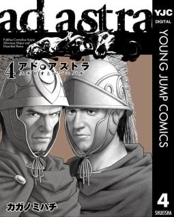 アド・アストラ ―スキピオとハンニバル―(4)