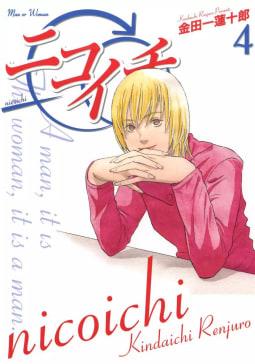 ニコイチ(4)
