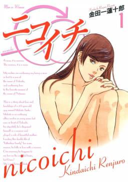 ニコイチ(1)