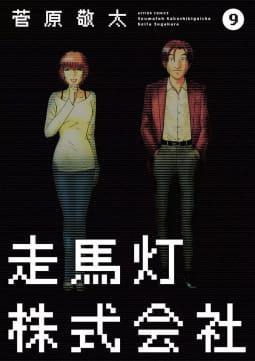 走馬灯株式会社(9)