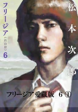 フリージア愛蔵版 6 (1)