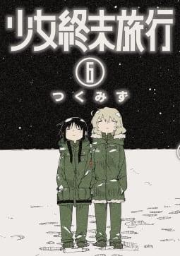 少女終末旅行 6巻(完)