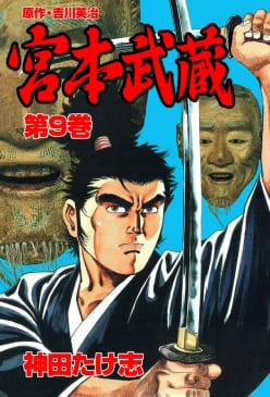 宮本武蔵(9)