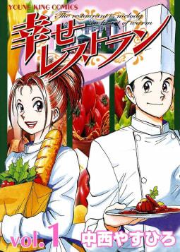 幸せレストラン(1)