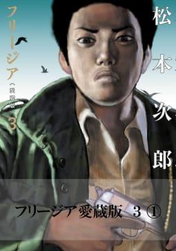 フリージア愛蔵版 3 (1)