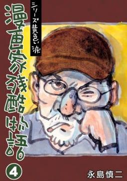 漫画家残酷物語(4)