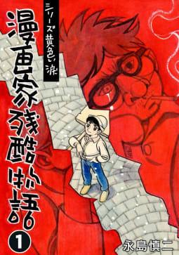 漫画家残酷物語(1)
